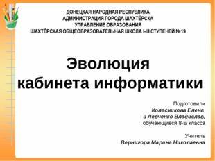 Эволюция кабинета информатики Подготовили Колесникова Елена и Левченко Владис