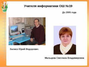 Учителя информатики ОШ №19 Балиоз Юрий Федорович Мальцева Светлана Владимиров