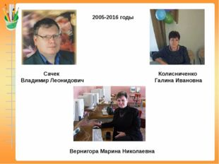 Сачек Владимир Леонидович Колисниченко Галина Ивановна Вернигора Марина Никол