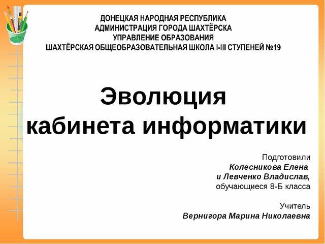 Эволюция кабинета информатики Подготовили Колесникова Елена и Левченко Владис...
