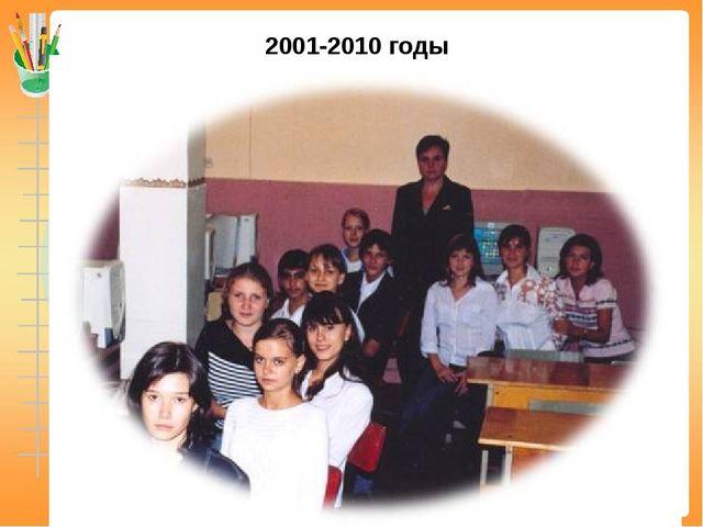 2001-2010 годы