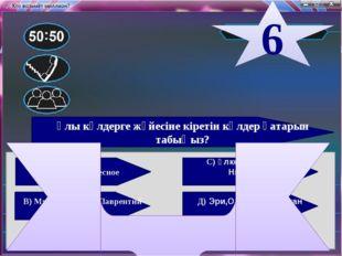 6 Ұлы көлдерге жүйесіне кіретін көлдер қатарын табыңыз? А)Манагуа,Лесное С)