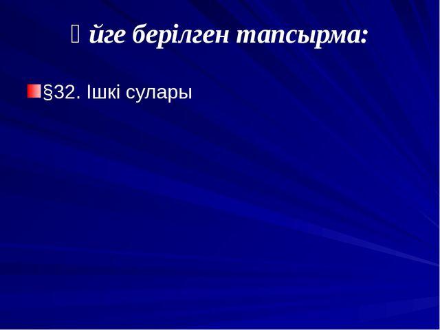 Үйге берілген тапсырма: §32. Ішкі сулары