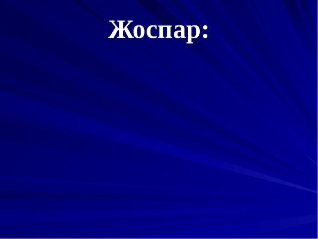 Жоспар: