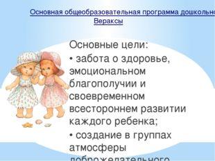 Основная общеобразовательная программа дошкольного образования «От рождения д
