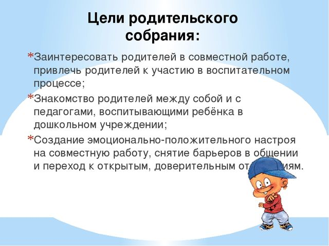 Цели родительского собрания: Заинтересовать родителей в совместной работе, пр...