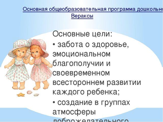Основная общеобразовательная программа дошкольного образования «От рождения д...