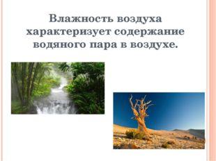 Влажность воздуха характеризует содержание водяного пара в воздухе.