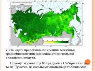 7) На карте представлены средние месячные среднемноголетние значения относите