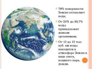 78% поверхности Земли составляет вода; От 50% до 99,7% воды принадлежит живым