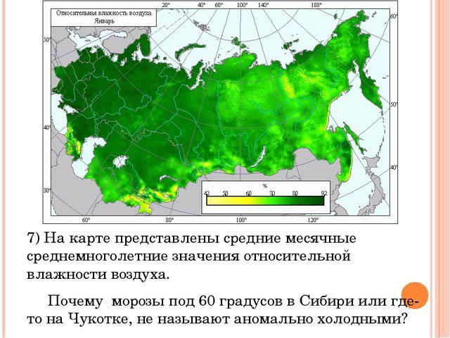 7) На карте представлены средние месячные среднемноголетние значения относите...