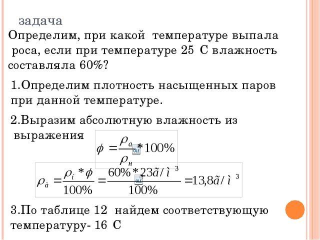 задача Определим, при какой температуре выпала роса, если при температуре 25⁰...