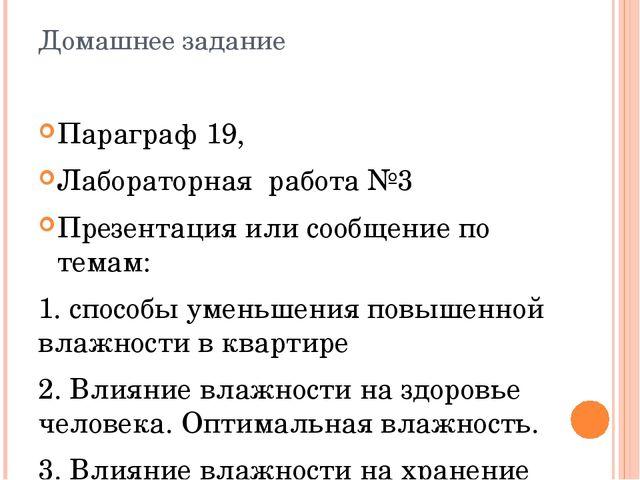 Домашнее задание Параграф 19, Лабораторная работа №3 Презентация или сообщени...