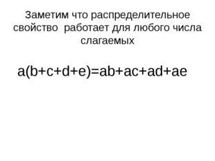 Заметим что распределительное свойство работает для любого числа слагаемых a(