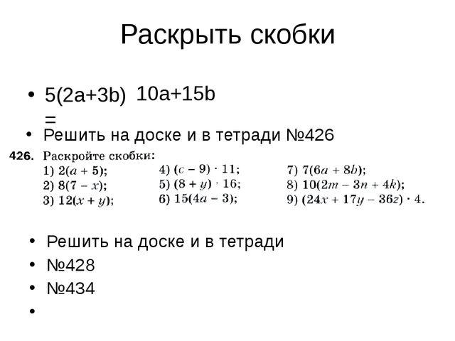 Раскрыть скобки 5(2a+3b)= 10а+15b Решить на доске и в тетради №426 Решить на...