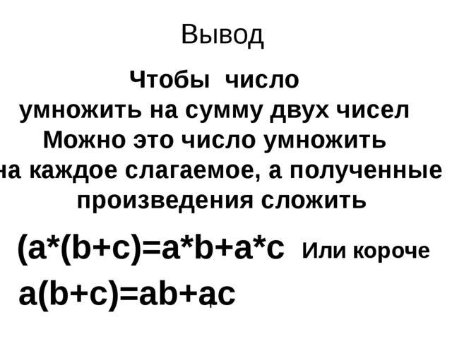 Вывод Чтобы число умножить на сумму двух чисел Можно это число умножить на ка...