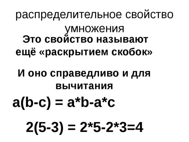 распределительное свойство умножения Это свойство называют ещё «раскрытием с...