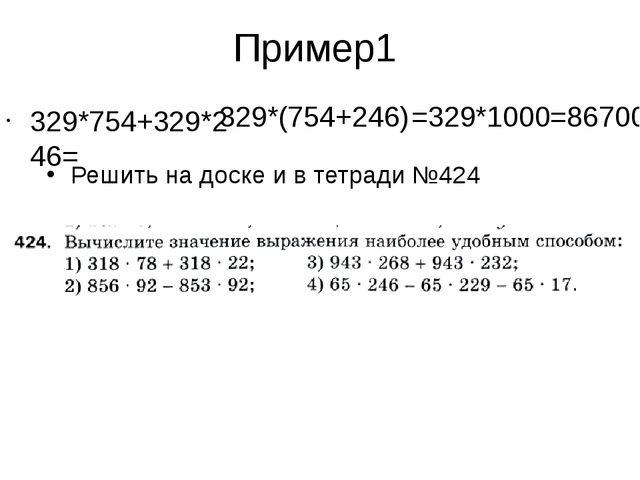 Пример1 329*754+329*246= 329*(754+246) =329*1000=86700 Решить на доске и в те...