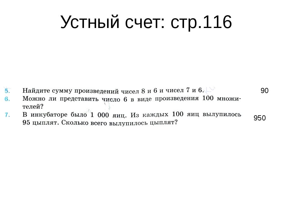 Устный счет: стр.116 950 90