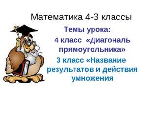 Математика 4-3 классы Темы урока: 4 класс «Диагональ прямоугольника» 3 класс