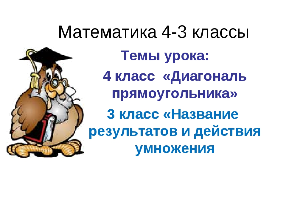 Математика 4-3 классы Темы урока: 4 класс «Диагональ прямоугольника» 3 класс...