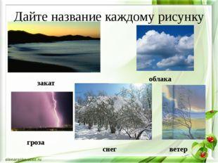 Дайте название каждому рисунку закат облака гроза снег ветер