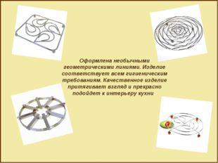 Оформлена необычными геометрическими линиями. Изделие соответствует всем гиги