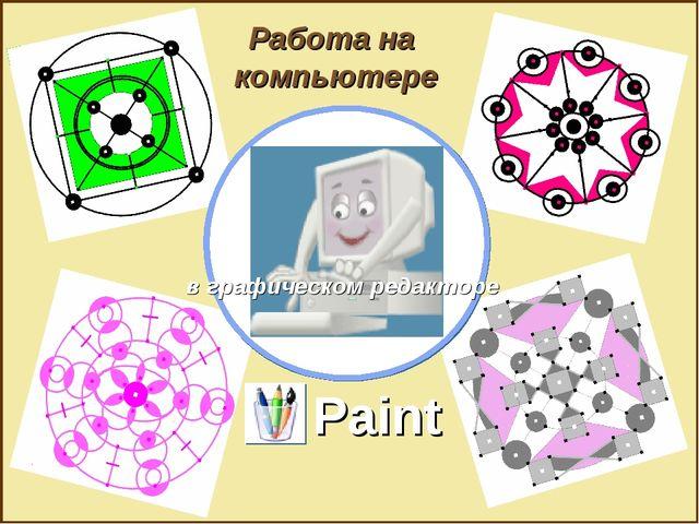 Работа на компьютере в графическом редакторе Paint