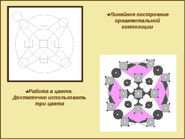 Линейное построение орнаментальной композиции Работа в цвете. Достаточно испо...