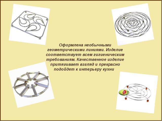Оформлена необычными геометрическими линиями. Изделие соответствует всем гиги...