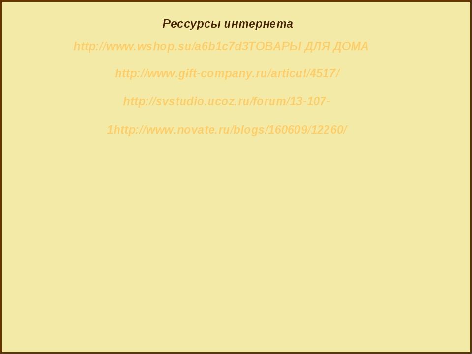 http://www.wshop.su/a6b1c7d3ТОВАРЫ ДЛЯ ДОМА http://www.gift-company.ru/articu...