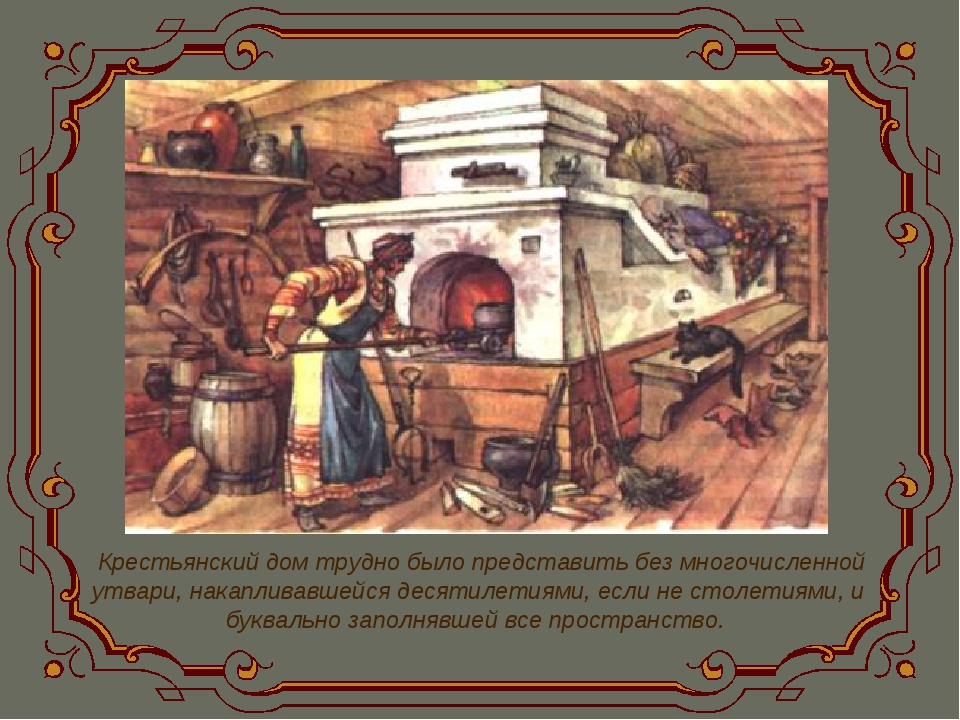 Крестьянский дом трудно было представить без многочисленной утвари, накаплив...