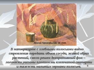 В натюрморте с хлебными колосьями видно стремление передать объем сосуда, жив
