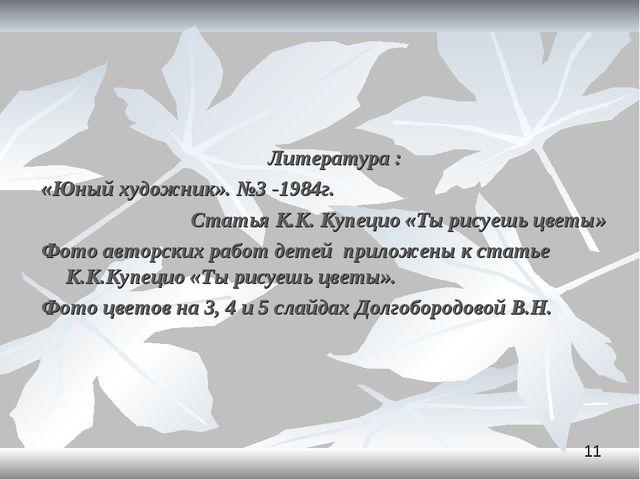 Литература : «Юный художник». №3 -1984г. Статья К.К. Купецио «Ты рисуешь цве...