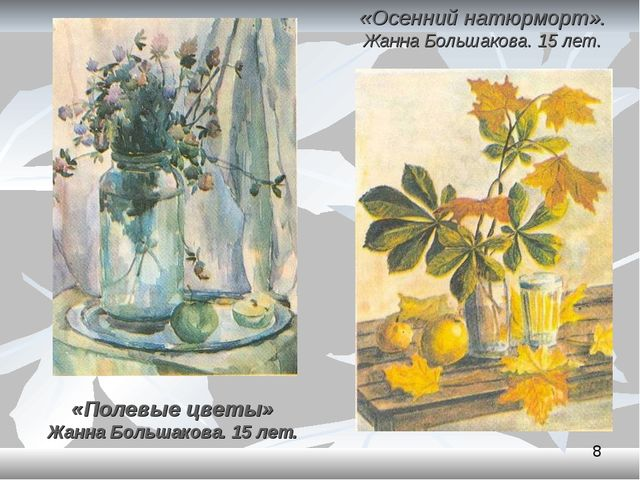 «Осенний натюрморт». Жанна Большакова. 15 лет. «Полевые цветы» Жанна Большако...
