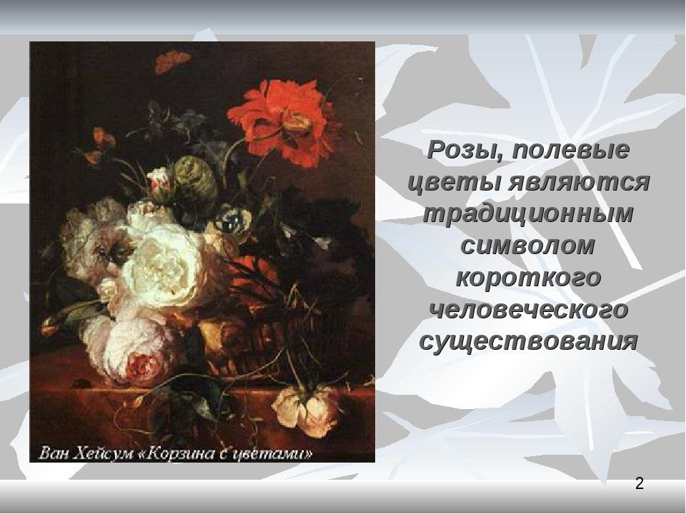 Розы, полевые цветы являются традиционным символом короткого человеческого су...