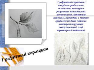 Графитный карандаш с твердым грифелем не оставляет контура и разрушает целост
