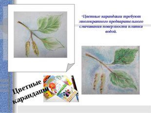 Цветные карандаши требуют многократного предварительного смачивания поверхнос