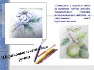 Шариковые и гелиевые ручки Шариковые и гелиевые ручки не требуют особого подх