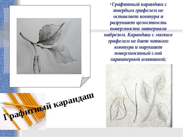 Графитный карандаш с твердым грифелем не оставляет контура и разрушает целост...