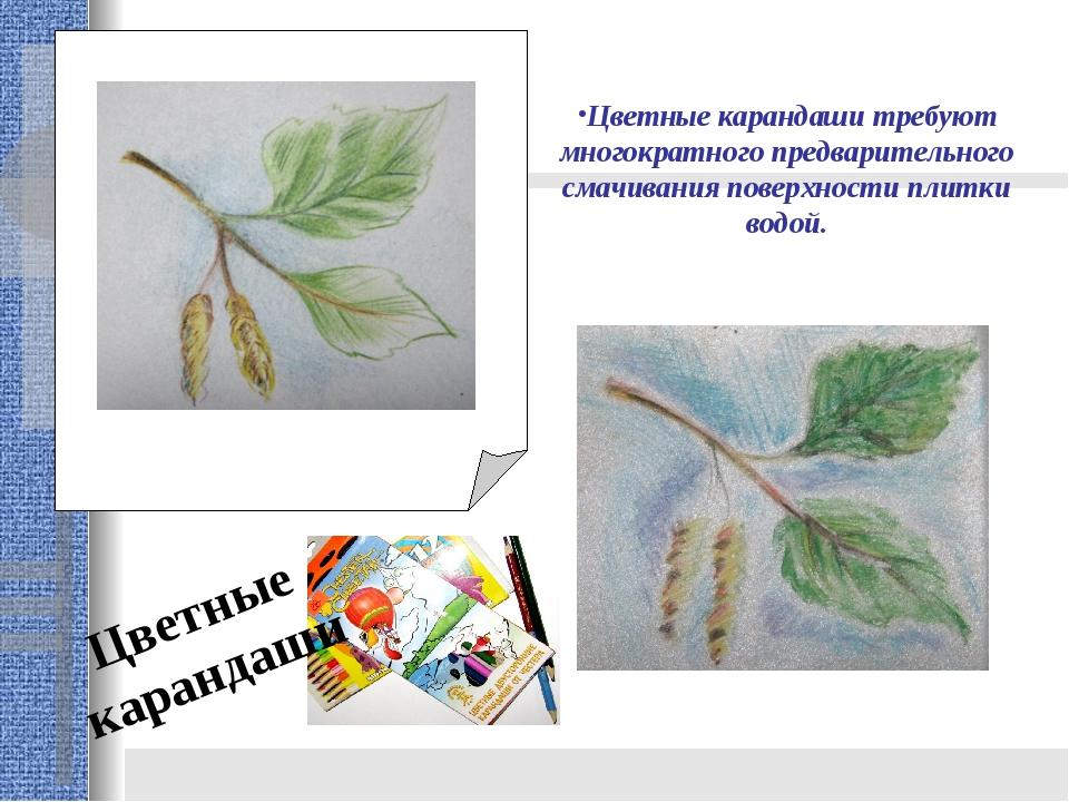 Цветные карандаши требуют многократного предварительного смачивания поверхнос...