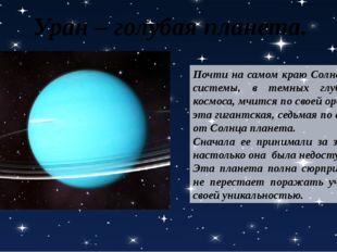 Почти на самом краю Солнечной системы, в темных глубинах космоса, мчится по с