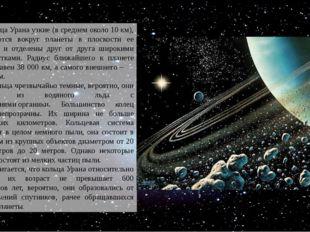 Кольца Урана узкие (в среднем около 10 км), обращаются вокруг планеты в плос