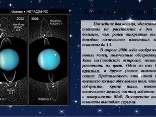 Последние два кольца, удаленные от планеты на расстояние в два раза большее,