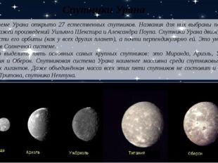 Спутники Урана В системе Урана открыто 27 естественных спутников. Названия дл