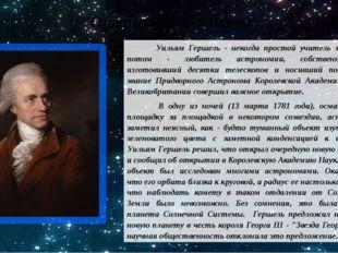 Уильям Гершель - некогда простой учитель музыки, потом - любитель астрономии