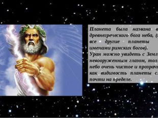 Планета была названа в честь древнегреческого бога неба, (кстати, все другие