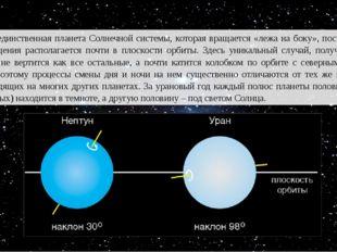 Уран - единственная планета Солнечной системы, которая вращается «лежа на бок