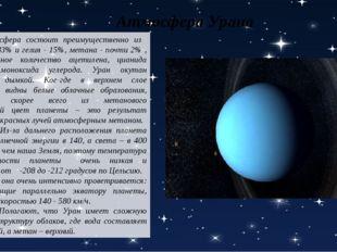 Атмосфера Урана  Атмосфера состоит преимущественно из водорода - 83% и гелия