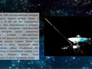 24 января 1986 года космический аппарат «Вояджер-2» пересек орбиту Урана и п
